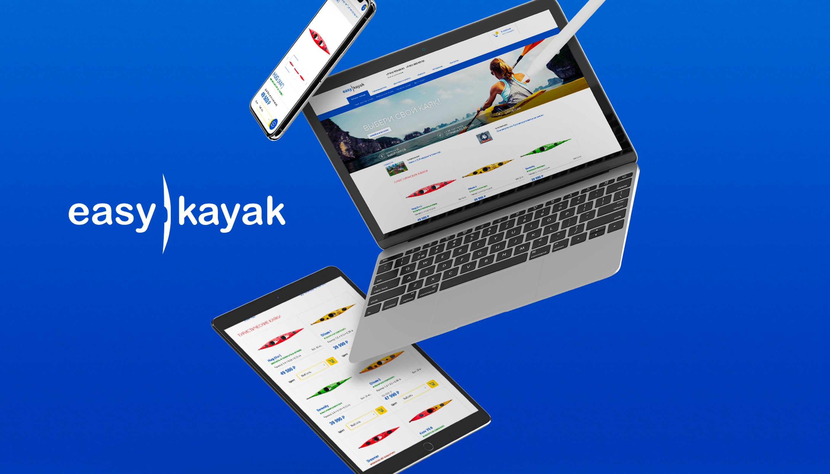 Разработка интернет-магазина Easy Kayak.